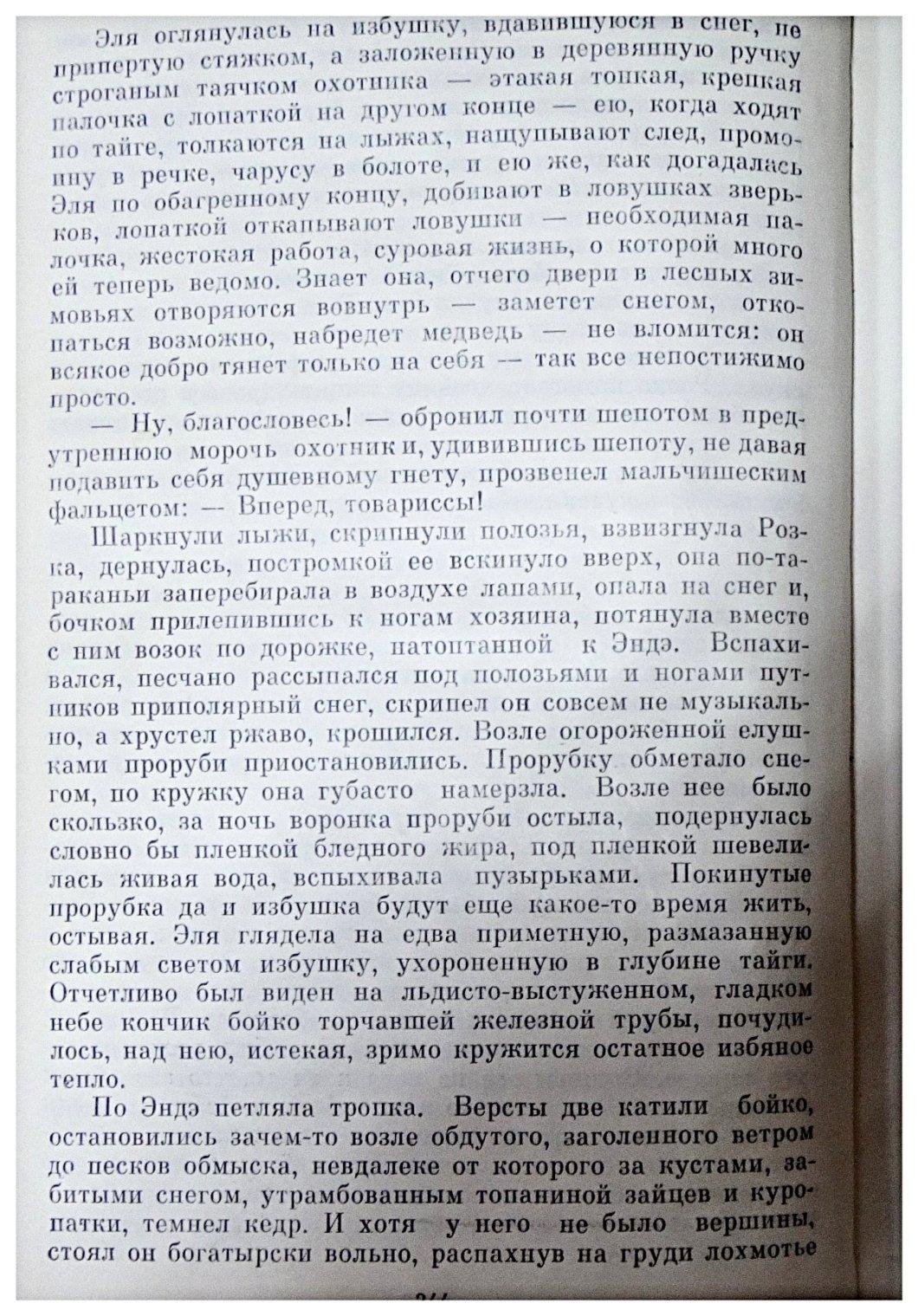 Виктор Астафьев, из книги Царь-рыба, иллюстрации, фото 006