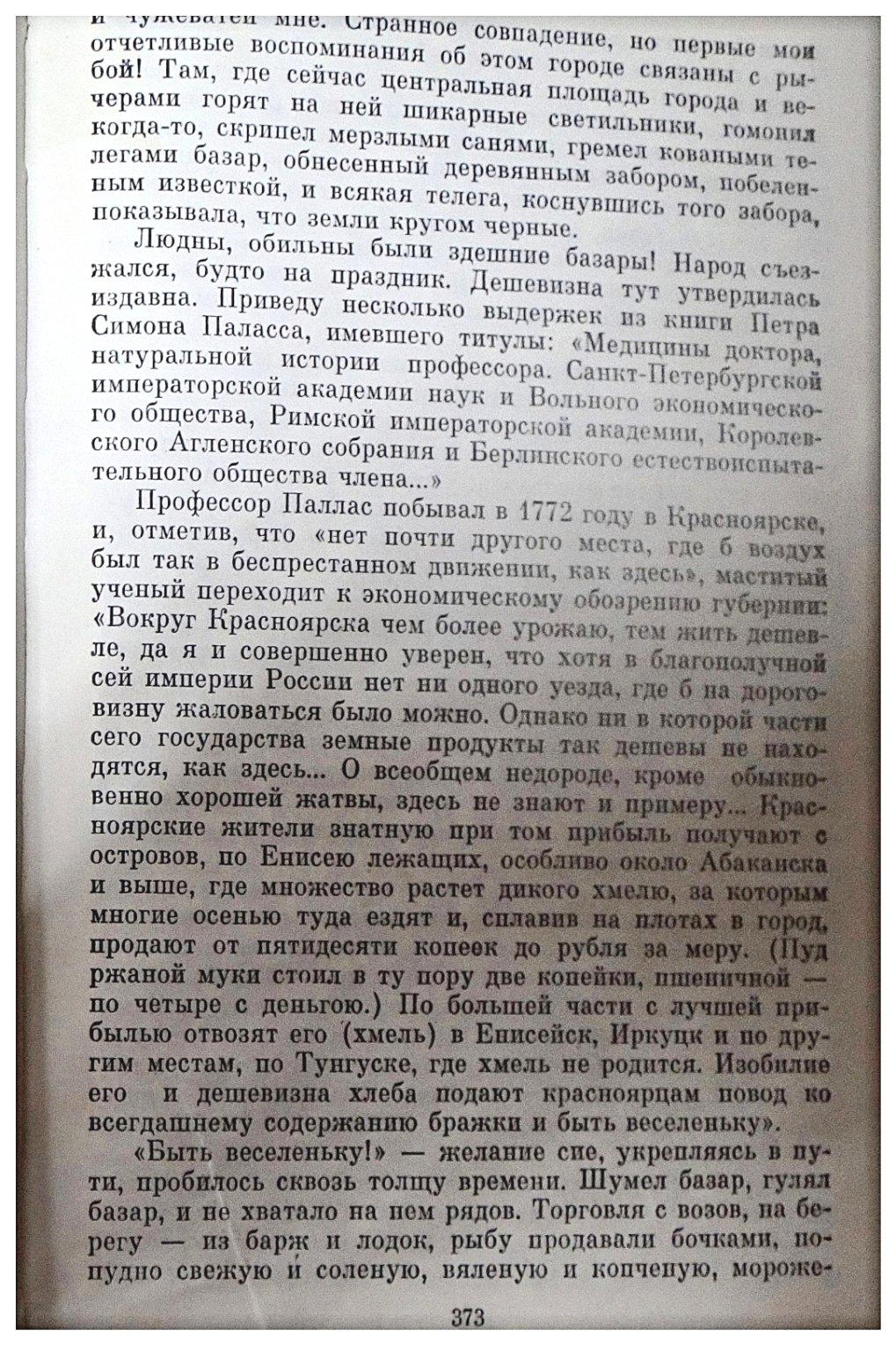 Виктор Астафьев, из книги Царь-рыба, иллюстрации, фото 010