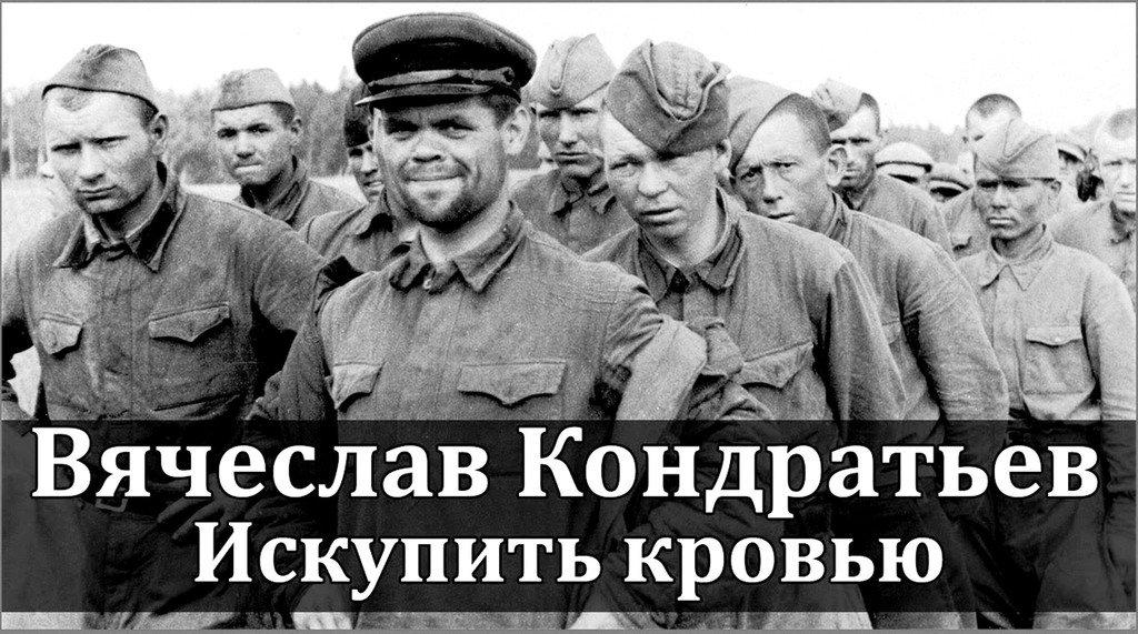 Искупить кровью. Кондратьев Вячеслав.