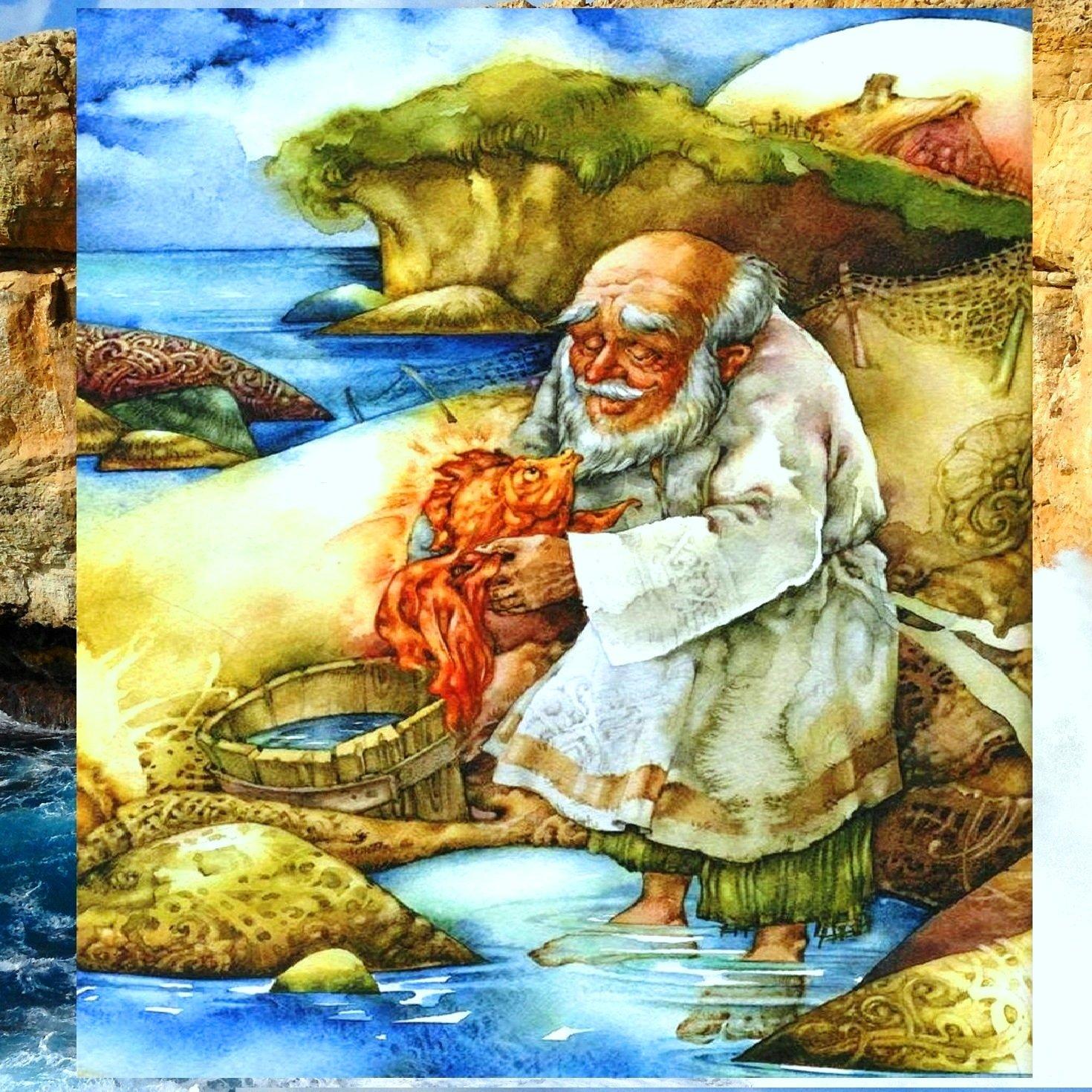 народная сказка золотая рыбка картинки