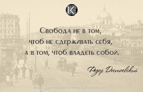 Достоевский о свободе.
