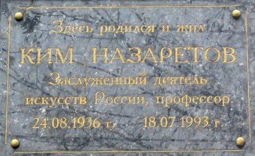 Мемориальная доска Кима Назаретова.