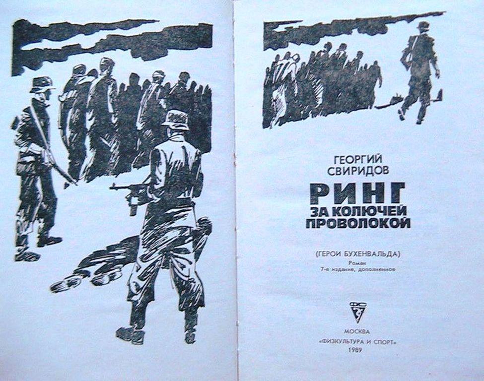 Ринг за колючей проволокой. Георгий Свиридов 010