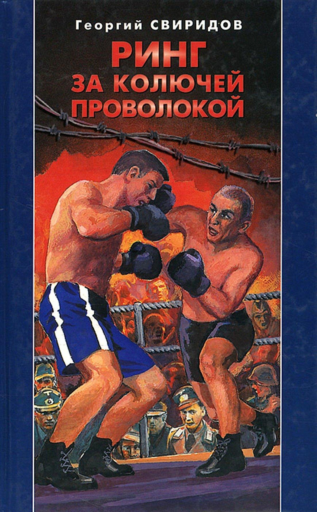 Ринг за колючей проволокой. Георгий Свиридов 003