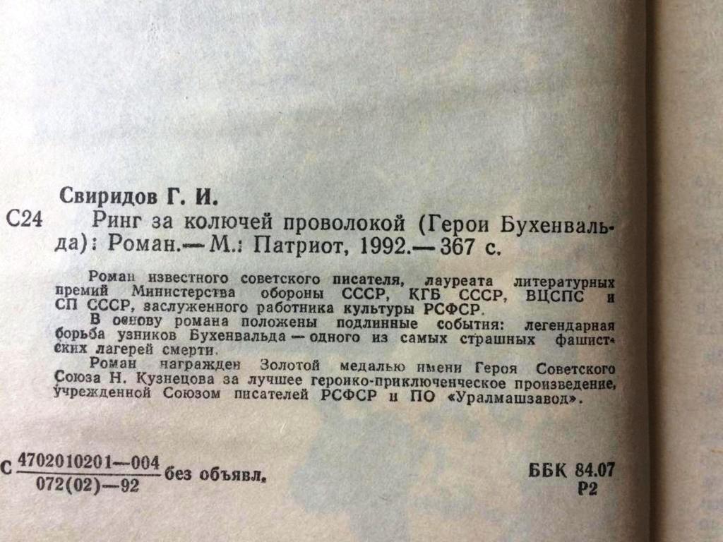 Ринг за колючей проволокой. Георгий Свиридов 030