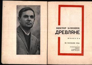 СМОТРЕТЬ, читать книгу ДРЕВЛЯНЕ.Виктор Близнец, на ЯНДЕКС-ДИСКЕ