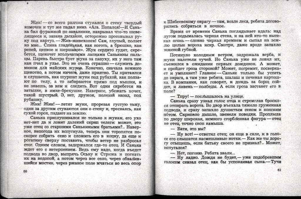 Древляне 032.jpg