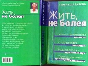 СМОТРЕТЬ, читать на ЯНДЕКС-Диске - Жить не болея...