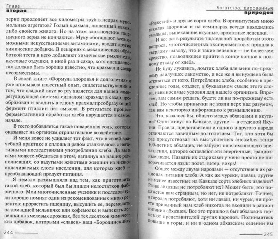 Жить не болея. Галина Шаталова 121.jpg