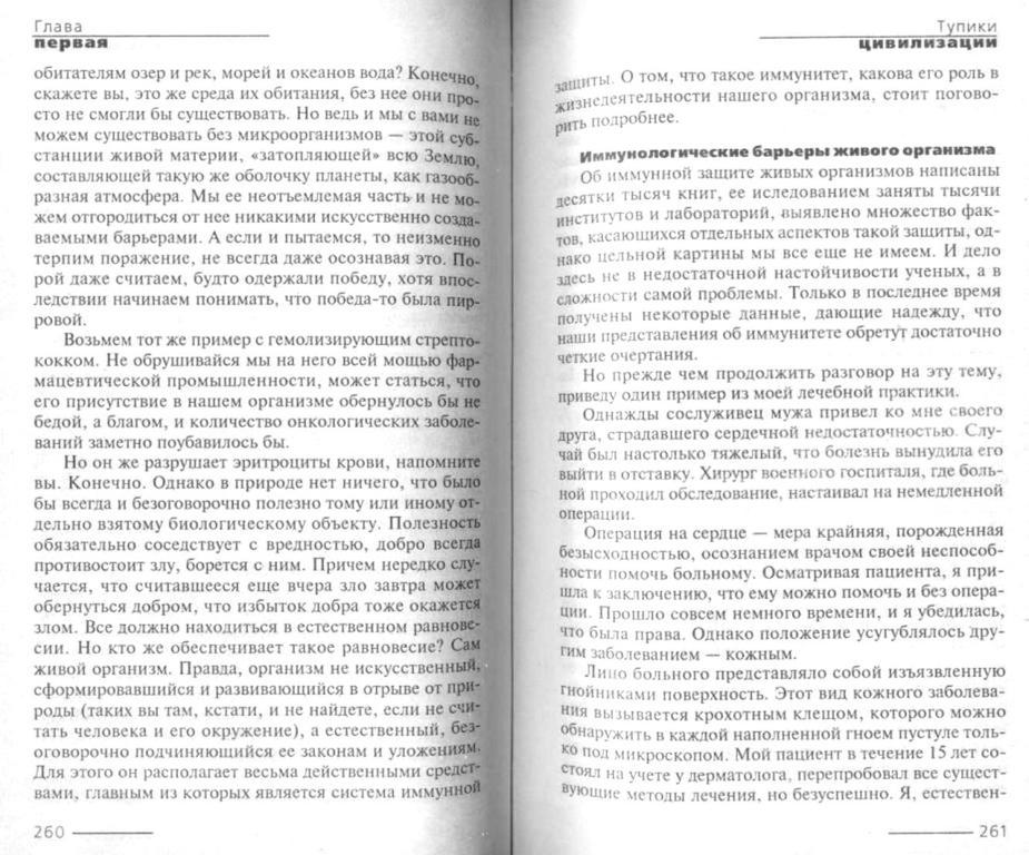 Жить не болея. Галина Шаталова 129.jpg
