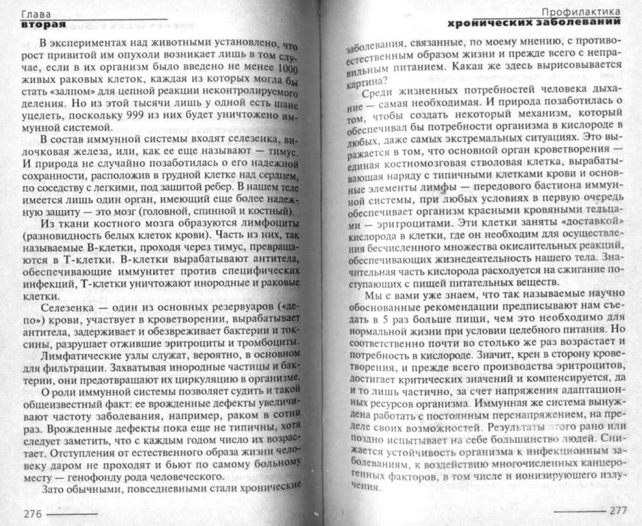 Жить не болея. Галина Шаталова 137.jpg