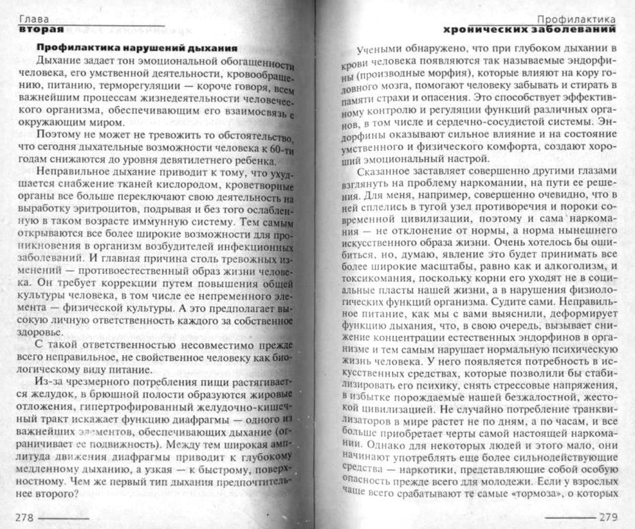 Жить не болея. Галина Шаталова 138.jpg