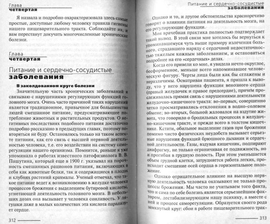 Жить не болея. Галина Шаталова 155.jpg