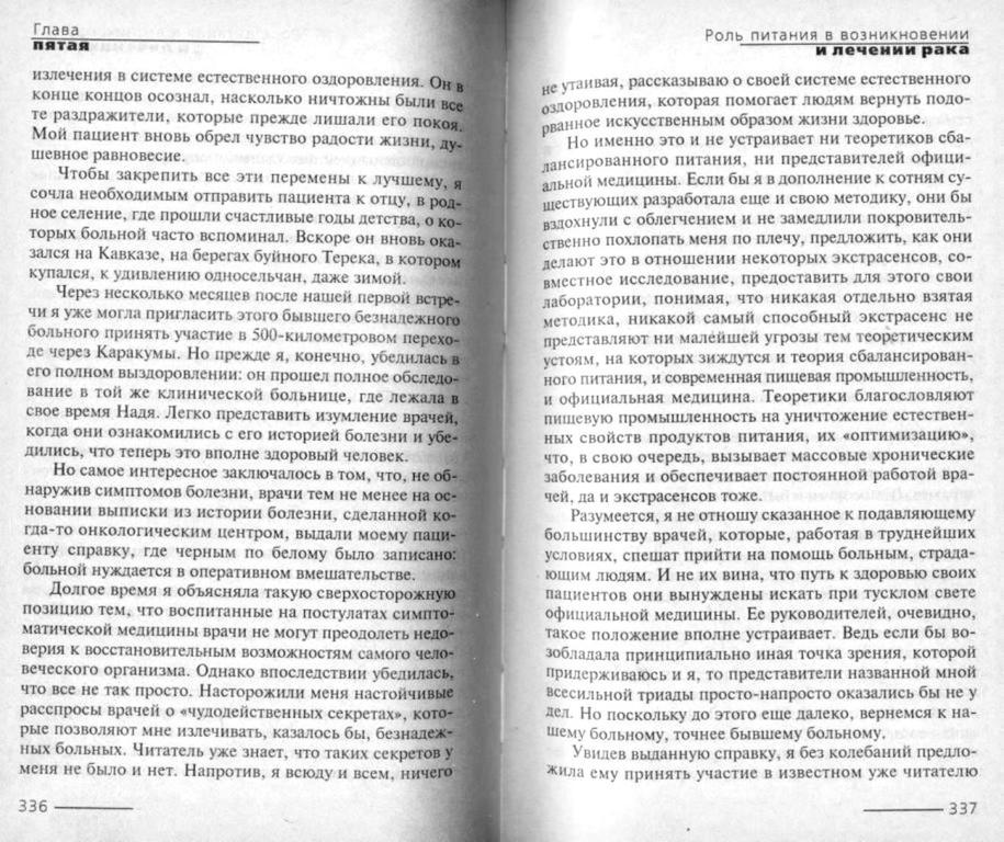 Жить не болея. Галина Шаталова 167.jpg