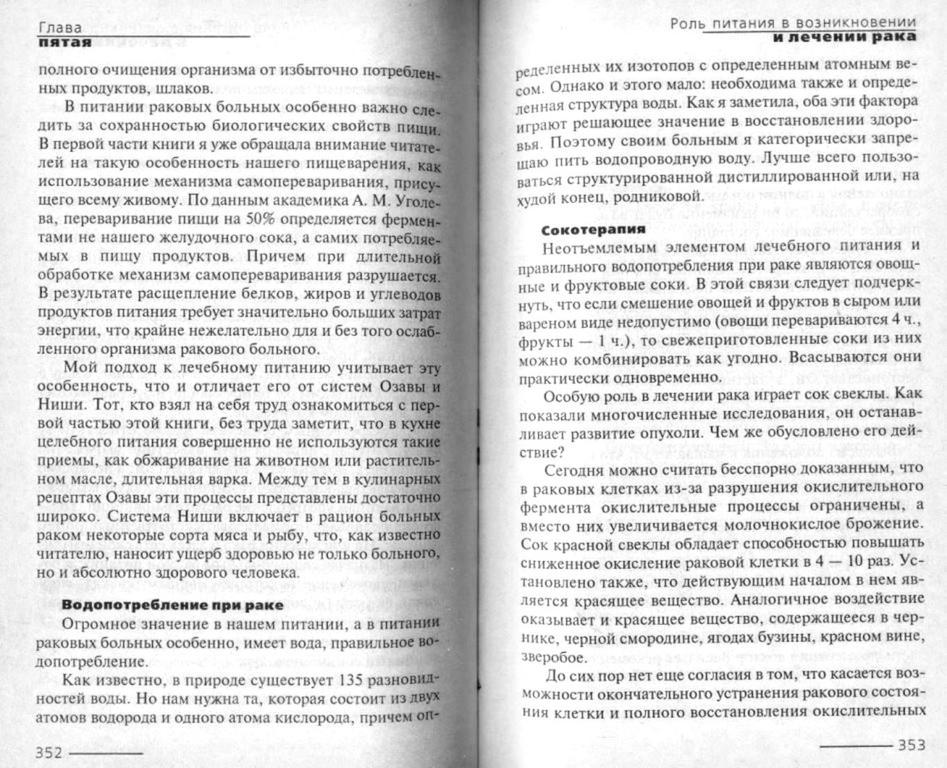 Жить не болея. Галина Шаталова 175.jpg