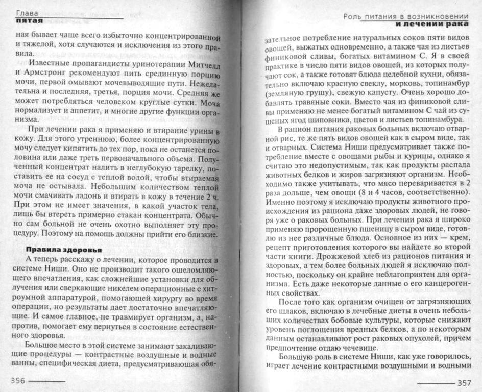 Жить не болея. Галина Шаталова 177.jpg
