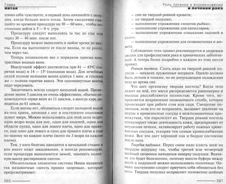 Жить не болея. Галина Шаталова 179.jpg