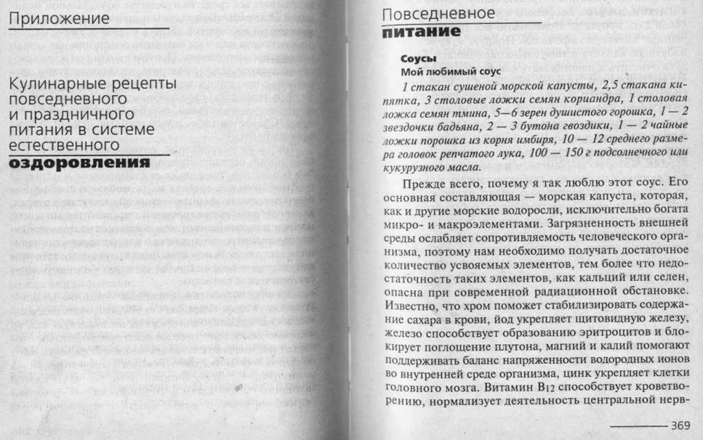 Жить не болея. Галина Шаталова 183.jpg