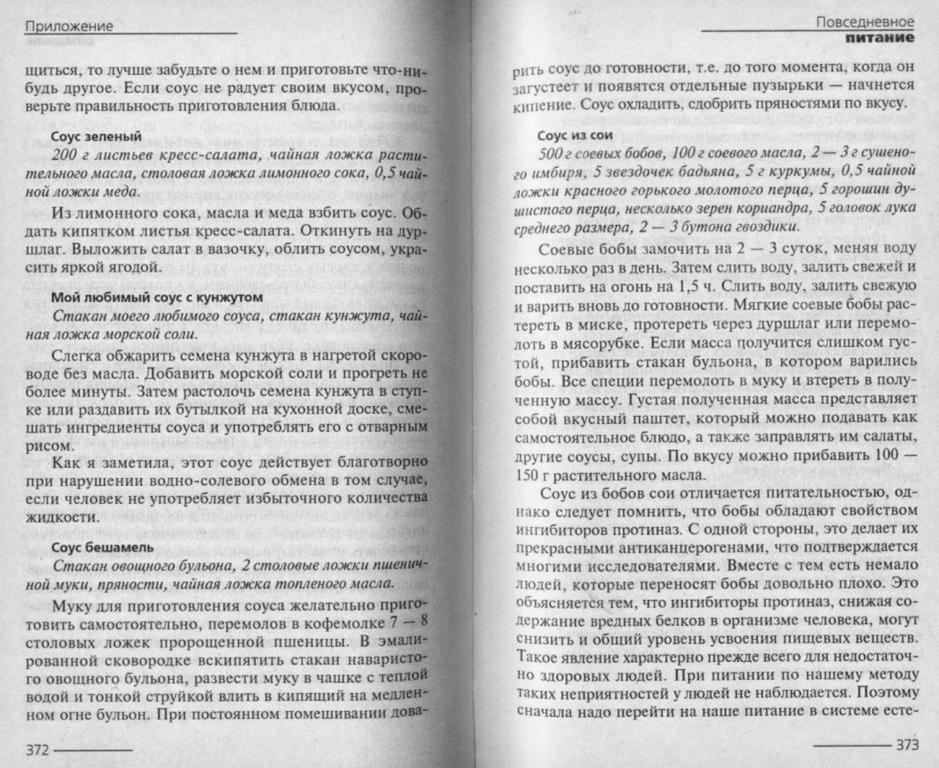Жить не болея. Галина Шаталова 185.jpg