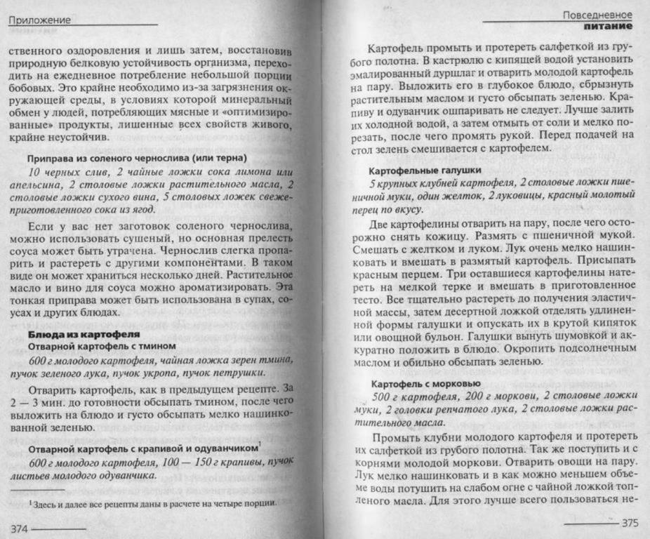 Жить не болея. Галина Шаталова 186.jpg