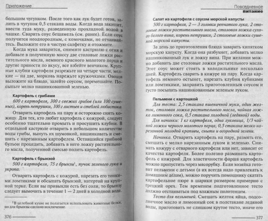 Жить не болея. Галина Шаталова 187.jpg