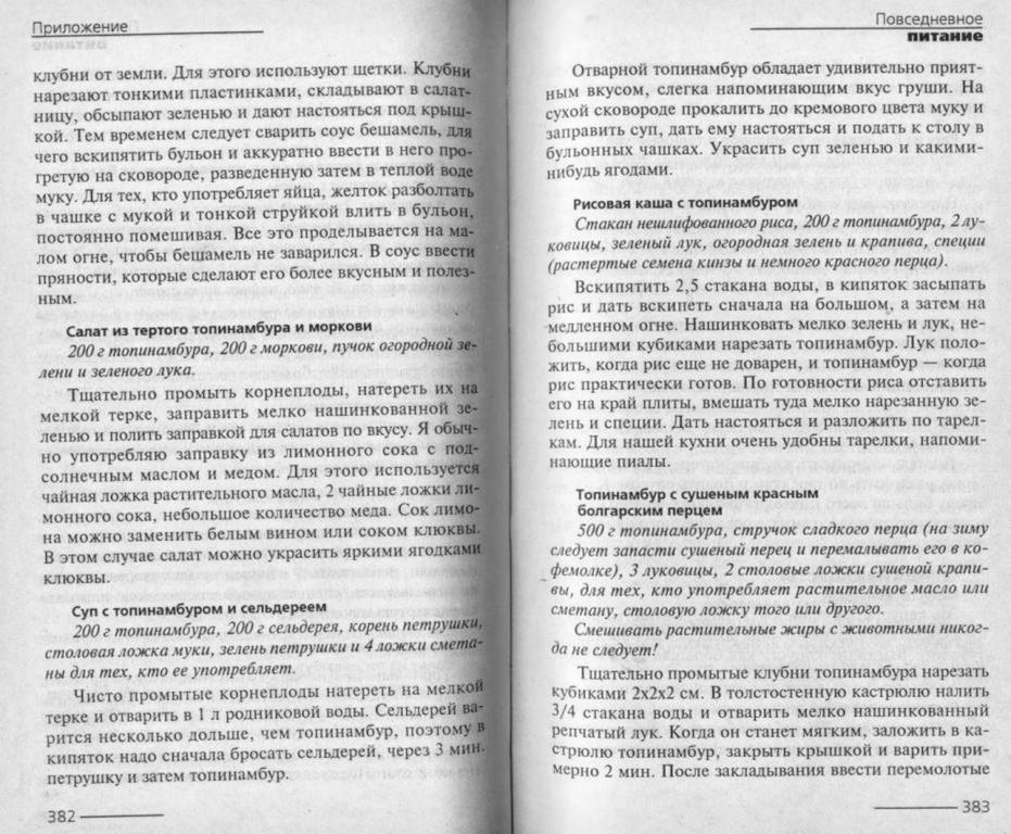 Жить не болея. Галина Шаталова 190.jpg
