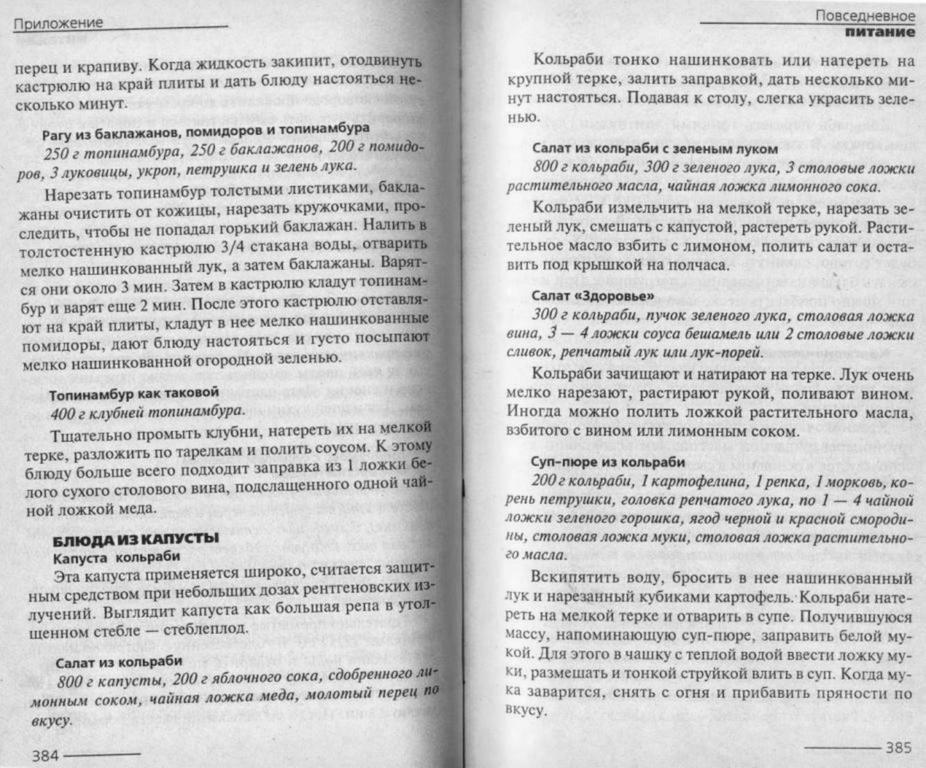 Жить не болея. Галина Шаталова 191.jpg
