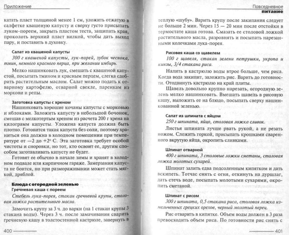 Жить не болея. Галина Шаталова 199.jpg