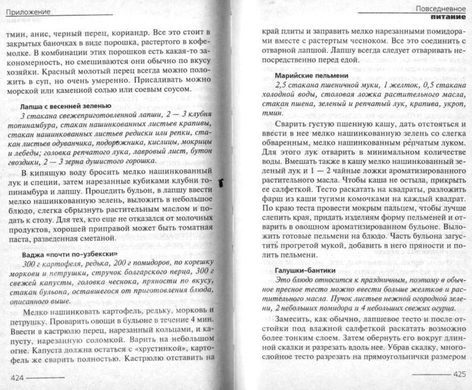 Жить не болея. Галина Шаталова 210.jpg