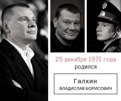 25 декабря родился Владислав Галкин