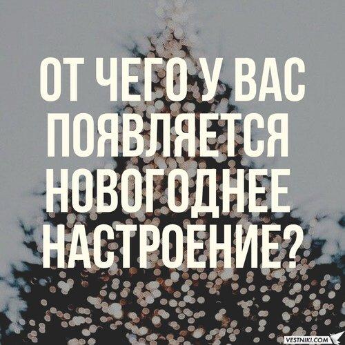 От чего у вас появляется новогоднее настроение?