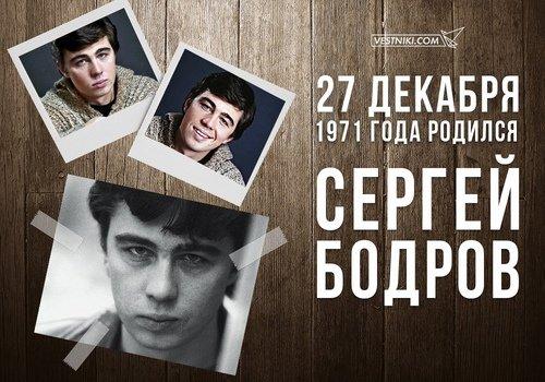 27 декабря родился Сергей Бодров