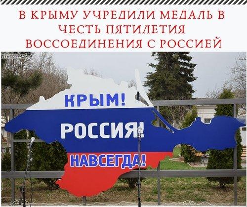 В Крыму учредили медаль в честь воссоединения с Россией
