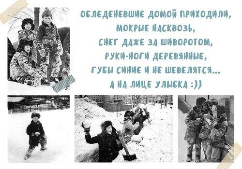 Наше детство..