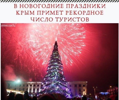 Новогодние праздники в Крыму