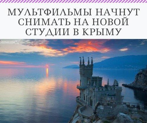 Новая мультстудия в Крыму