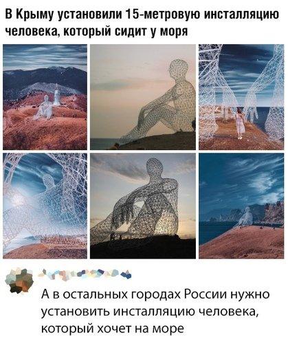 Инсталляция в Крыму.