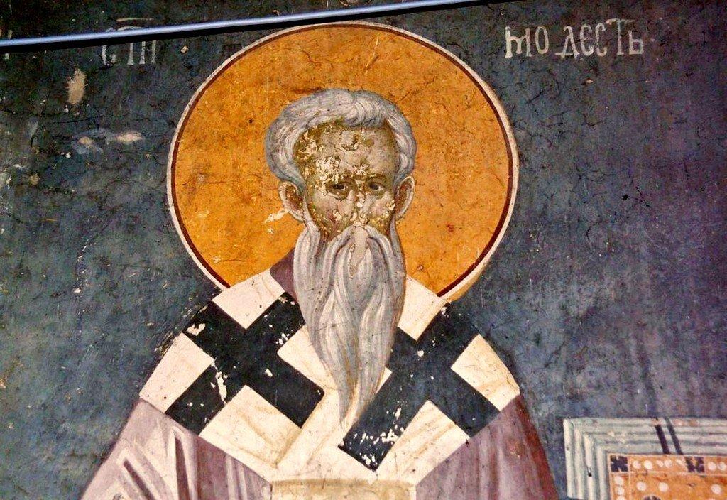 Святитель Модест, Патриарх Иерусалимский. Фреска монастыря Грачаница, Косово, Сербия. Около 1320 года.