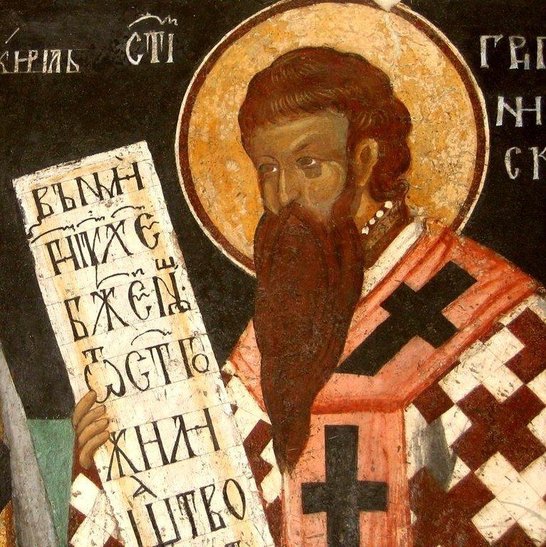 Святитель Григорий, Епископ Нисский. Фреска Кремиковского монастыря Святого Георгия Победоносца близ Софии, Болгария. XV век.
