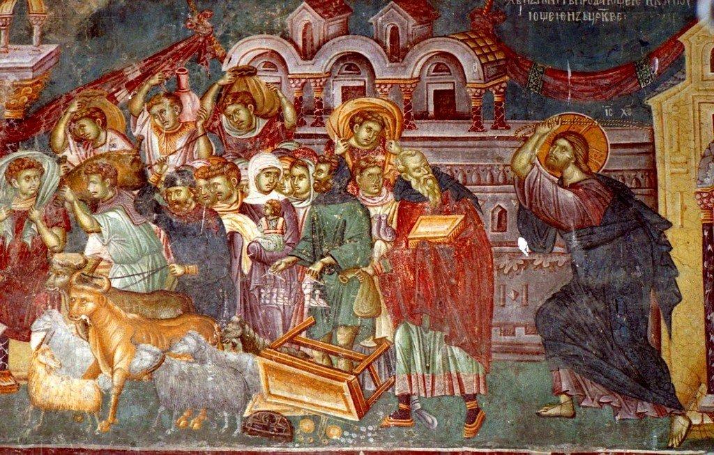 Изгнание торгующих из храма. Фреска церкви Святого Никиты в Чучере близ Скопье, Македония. Около 1316 года. Иконописцы Михаил Астрапа и Евтихий.
