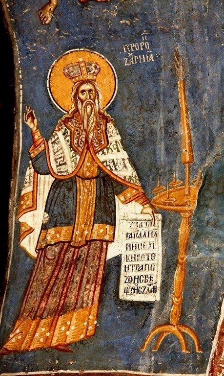 Святой Пророк Захария, отец Святого Иоанна Предтечи. Фреска притвора монастыря Печская Патриархия, Косово, Сербия. XIV век.