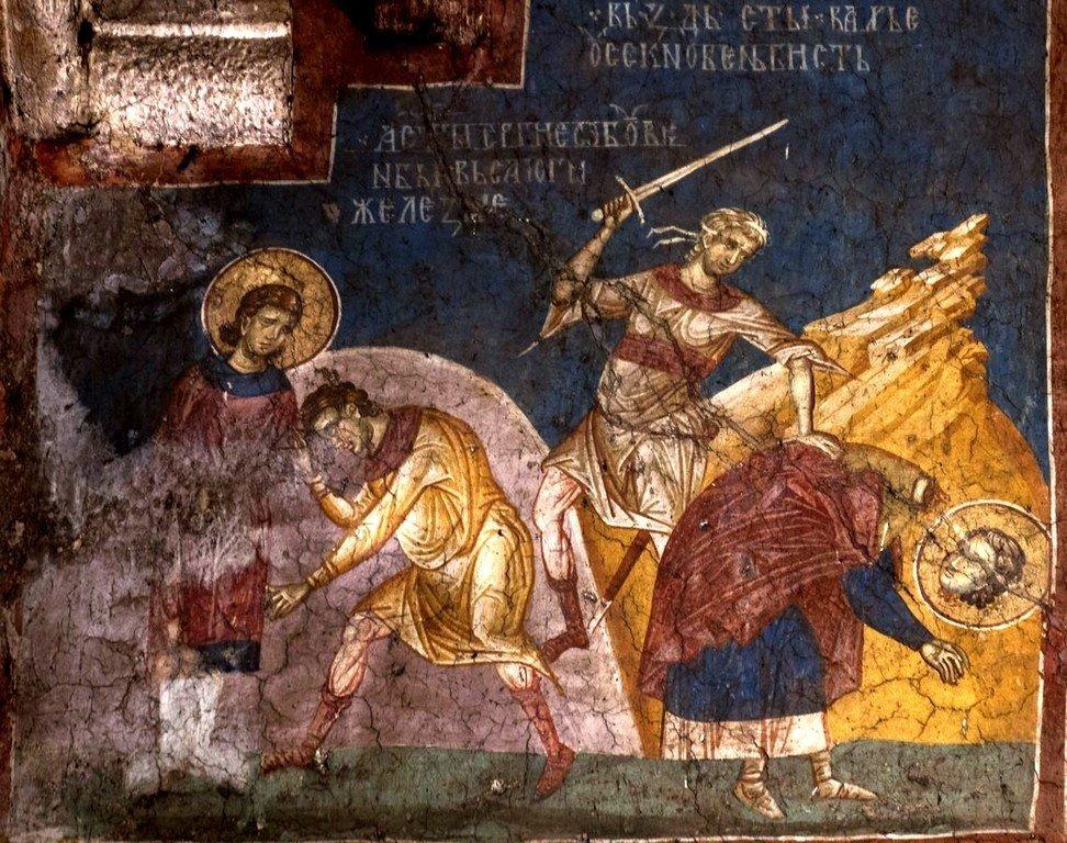Мученичество Святых Сергия и Вакха. Фреска монастыря Высокие Дечаны, Косово, Сербия. Около 1350 года.