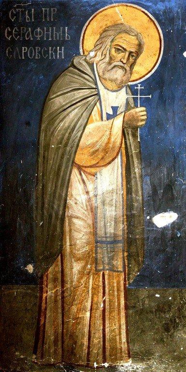 Святой Преподобный Серафим Саровский, Чудотворец. Фреска церкви Святого Саввы Сербского в монастыре Жича, Сербия. XX век.