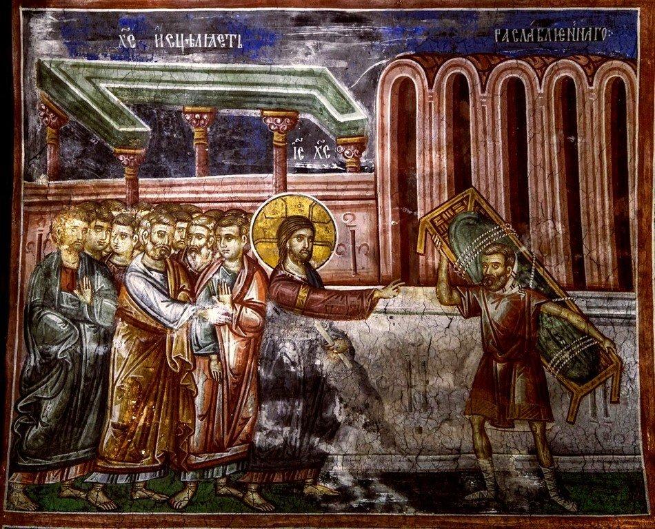 Господь Иисус Христос исцеляет расслабленного у Овчей купели. Фреска притвора монастыря Печская Патриархия, Косово, Сербия. XVI век.