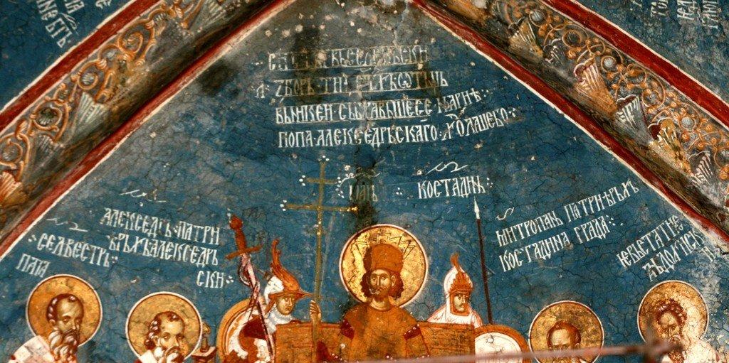 Первый Вселенский Собор. Фреска монастыря Высокие Дечаны, Косово, Сербия. Около 1350 года. Фрагмент. Святой Равноапостольный Царь Константин и Святители.