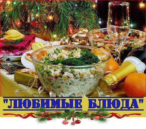 """Итоги конкурса """"ЛЮБИМЫЕ БЛЮДА"""""""