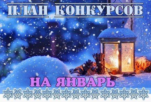 ПЛАН КОНКУРСОВ НА ЯНВАРЬ 2019 ГОДА