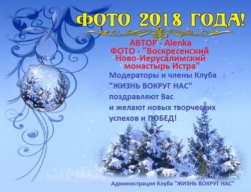 ИЗБРАННОЕ ФОТО 2018 ГОДА