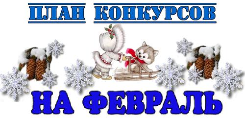ПЛАН КОНКУРСОВ НА ФЕВРАЛЬ 2019 ГОДА