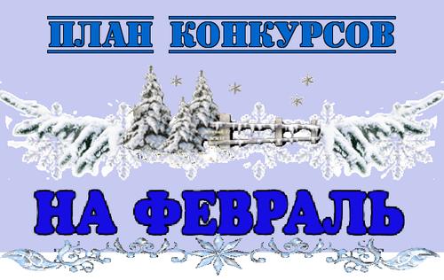 ПЛАН КОНКУРСОВ на ФЕВРАЛЬ 2021 года